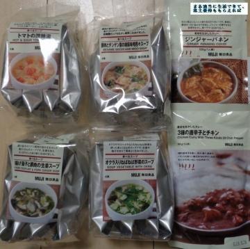 パルコ 無印良品 食べるスープ02 201802