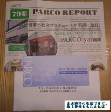 パルコ 優待券 長期 2000円相当 201802