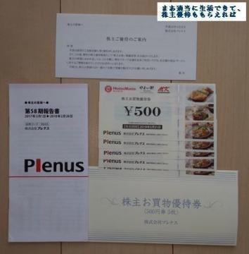 プレナス 優待券 2500円相当 201802