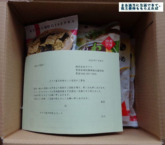 poplar_yuutai-chinmiset-naiyo-02_201802.jpg
