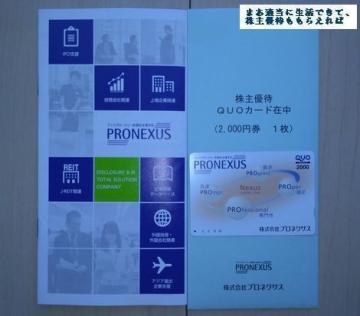 プロネクサス クオカード 2000円相当 201803