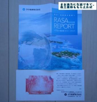 ラサ商事 クオカード 1000円相当 201803
