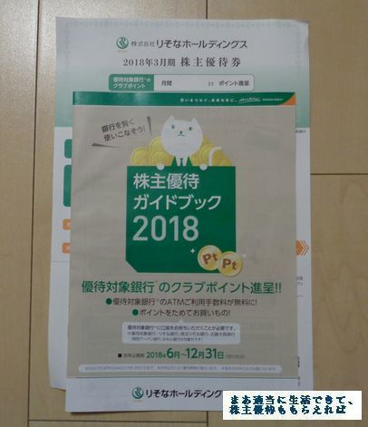 risona-hd_yuutai-annai_201803.jpg