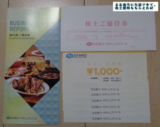 sanko_yuutaiken-6000_201806.jpg