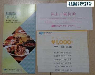 三光マーケティングフーズ 優待券 6000円相当 201806