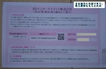 SDエンターテインメント 優待案内03 201803