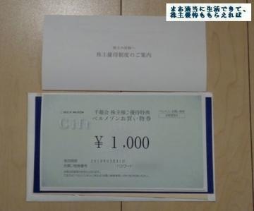 千趣会 ベルメゾンお買い物券1000円相当 201806