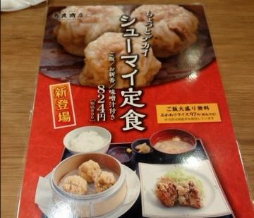 SFP HD 鳥良商店 シューマイ定食06 1809 201802