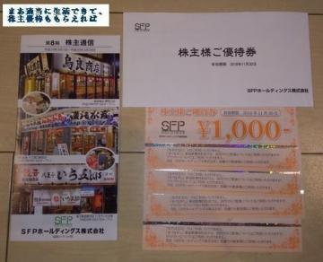 SFPホールディングス 優待券4000円 201802