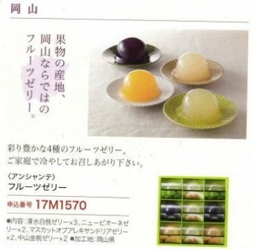 新晃工業 カタログ 岡山 201803