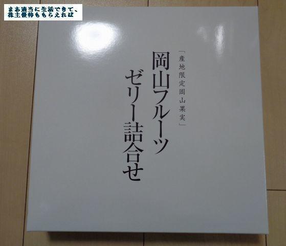 shinko_okayama-gift-03_201803.jpg