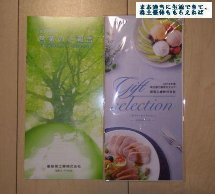 shinko_yuutai-annai_201803.jpg