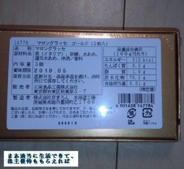 正栄食品工業 優待内容 マロングラッセ 201804