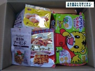 正栄食品工業 優待内容04 201804