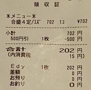 すかいらーく から好し 柚子胡椒05 1809 201806