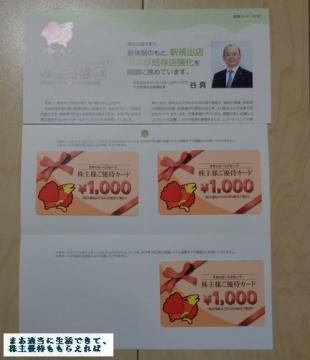 すかいらーく ご優待カード3000円相当 01 201806