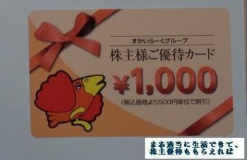 すかいらーく ご優待カード3000円相当 02 201806