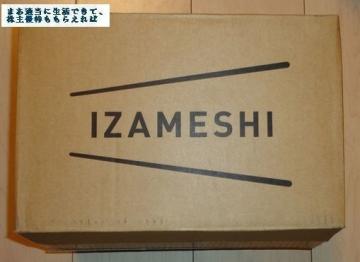 杉田エース IZAMESHIセット04 201803