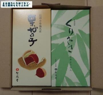 鈴木 竹風堂詰め合わせ01 201806