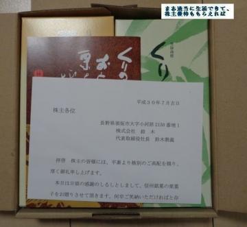 鈴木 竹風堂詰め合わせ02 201806