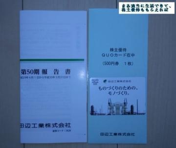 田辺工業 クオカード 500円相当 201803