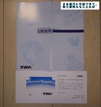 TBK クオカード(500円相当) 201803