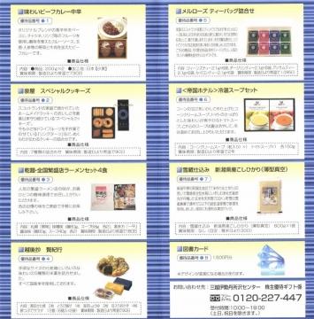 東京個別指導学院 優待カタログ01 201802
