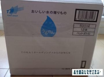 TOKAI HD さらり500ml 12本 03 201803