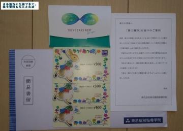 東京個別指導学院 図書カードNEXT(1500円相当) 201802