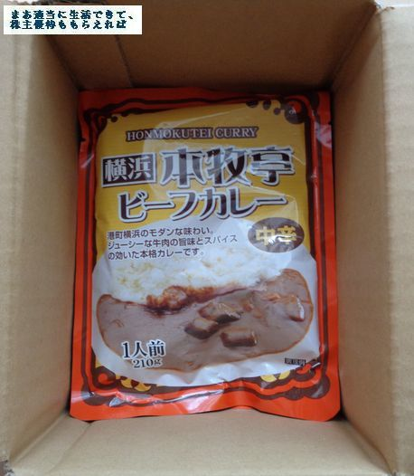toso-gift-curry-02_201803.jpg