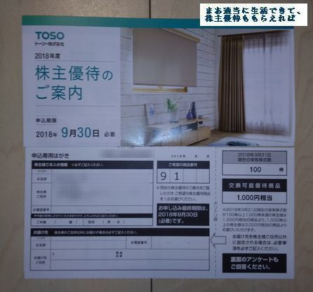 toso_yuutai-annai_201803.jpg