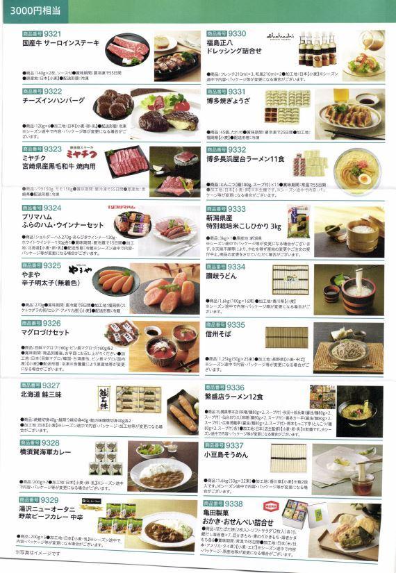toso_yuutai-catalog-02_201803.jpg