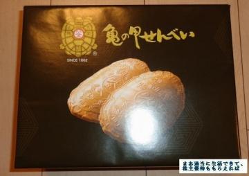 東武住販 江戸金 亀の甲せんべい02 201805