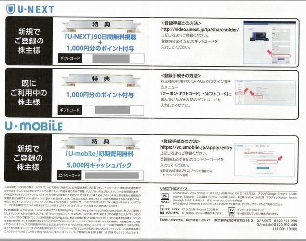 u-next_yuutai-annai-02_201712.jpg