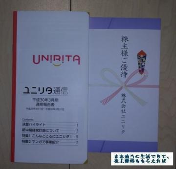 ユニリタ 優待 ギフトカード 2000円相当 201803