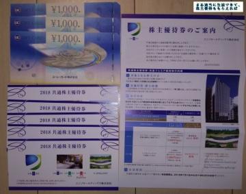 ユニゾホールディングス ギフトカード(3000円相当)と 株主優待券5枚 201803