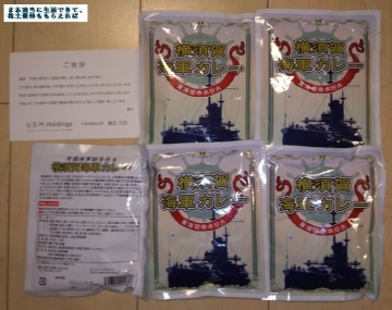 USMH 横須賀海軍カレー 201802