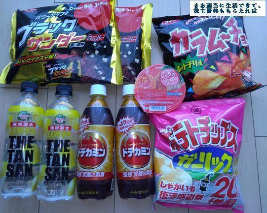 yamada-denki_yuutaiken-1805_201709.jpg