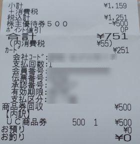 ヤマダ電機 優待券利用02 くだものいっぱいゼリー01 1809 201803