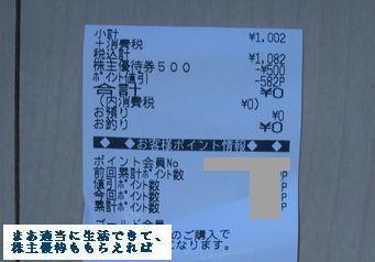 ヤマダ電機 優待券利用 レシート1805 201709