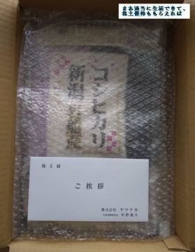 ヤマナカ 優待 新潟岩船産こしひかり4kg 02 201803