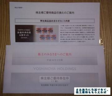 吉野家HD 優待券 3000円相当 201802