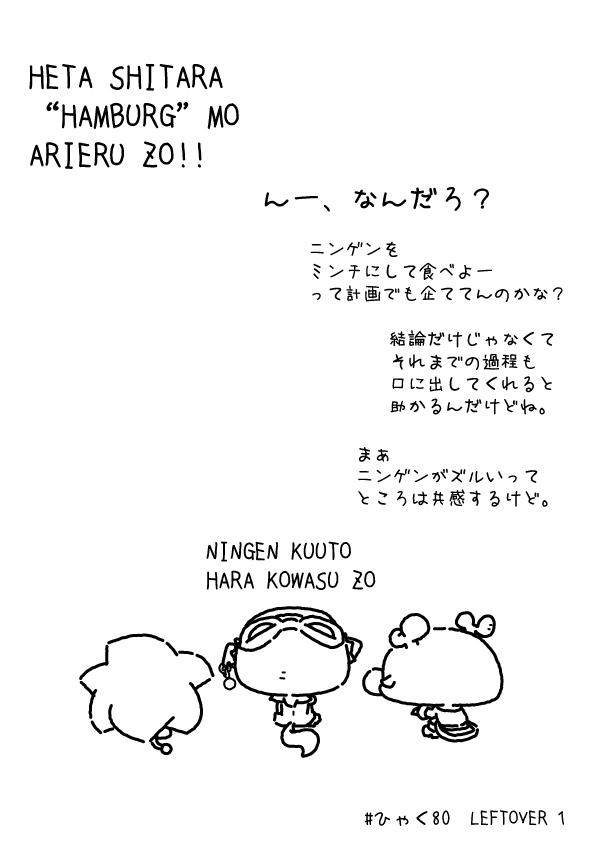 KAGECHIYO_180_after_02