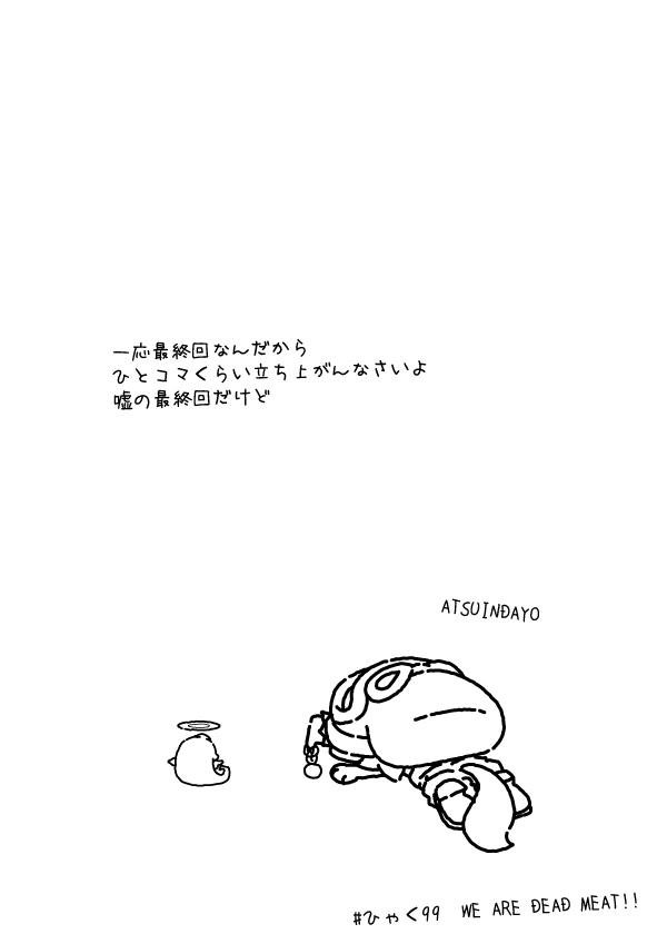 KAGECHIYO_199_after