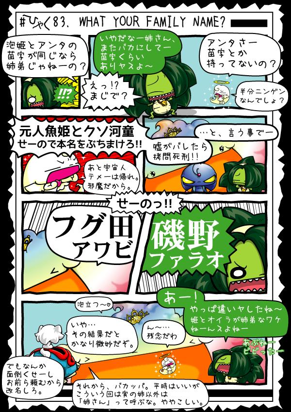 KAGECHIYO_183_blog
