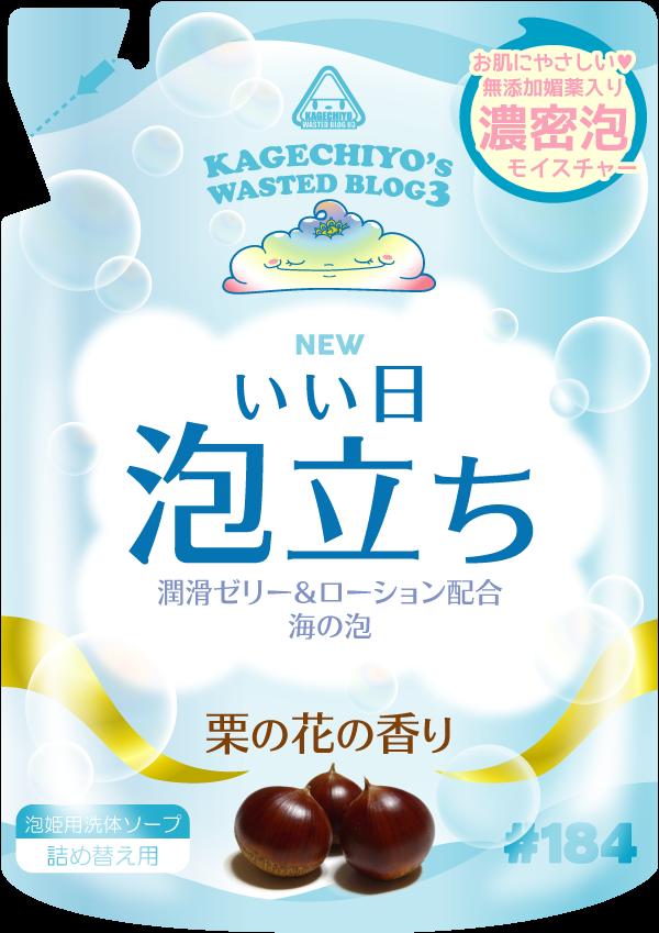 KAGECHIYO_184_jacket