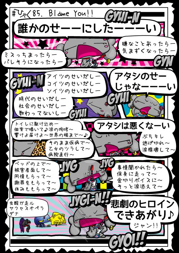 KAGECHIYO_185_blog