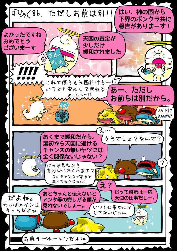 KAGECHIYO_186_blog