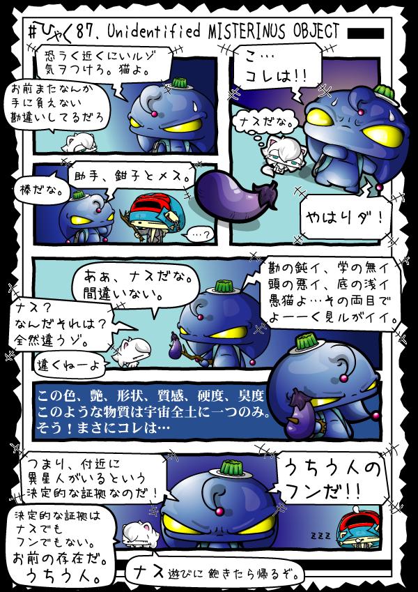KAGECHIYO_187_blog