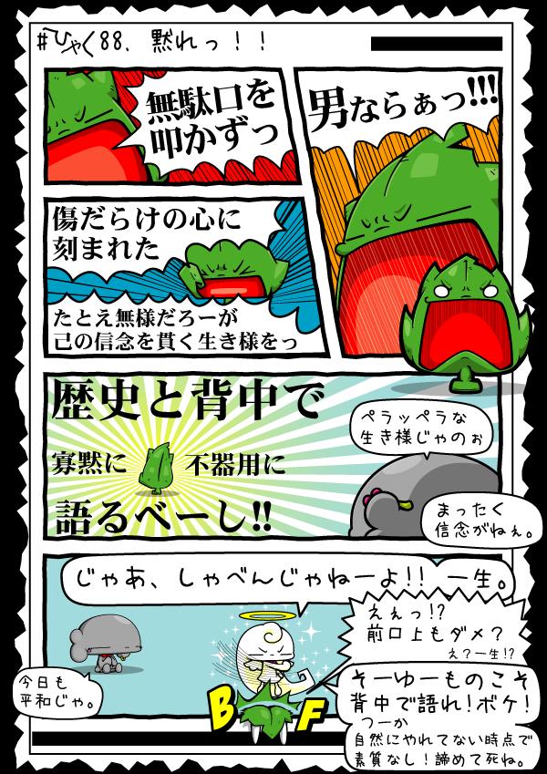 KAGECHIYO_188_blog02